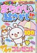 みんなが選んだまちがい絵さがしSP Vol.7(EIWA MOOK)