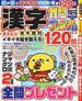 漢字難問プレミアム 5(MS MOOK)