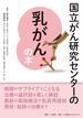 国立がん研究センターの乳がんの本