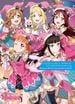 ラブライブ!スクールアイドルフェスティバルAqours official illustration book 2