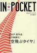 IN★POCKET 2018年 6月号
