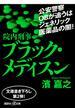 院内刑事ブラック・メディスン(講談社+α文庫)