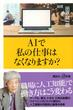 AIは日本人から雇用を奪う悪魔の技術か(講談社+α新書)