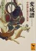 変成譜 中世神仏習合の世界(講談社学術文庫)