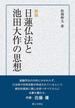 日蓮仏法と池田大作の思想 新版