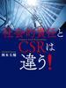 社会的責任とCSRは違う! Revisiting CSR