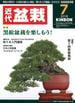 近代盆栽 2018年 07月号 [雑誌]