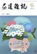 茶道雑誌 2018年 06月号 [雑誌]