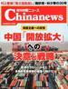 月刊 中国NEWS (ニュース) 2018年 07月号 [雑誌]