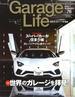 Garage Life (ガレージライフ) 2018年 07月号 [雑誌]