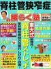 脊柱管狭窄症克服マガジン腰ら 2018年 07月号 [雑誌]