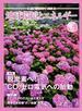 月刊 ビジネスアイエネコ 2018年 06月号 [雑誌]