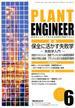 PLANT ENGINEER (プラント エンジニア) 2018年 06月号 [雑誌]