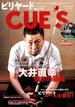 ビリヤード CUE'S (球's) 2018年 07月号 [雑誌]