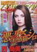 Mystery Blanc (ミステリーブラン) 2018年 07月号 [雑誌]