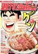 週刊漫画TIMES 2018年 6/22号 [雑誌]