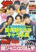 週刊 ザ・テレビジョン 関東版 2018年 6/8号 [雑誌]