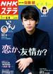NHKウィークリー・ステラ 関西版 2018年 6/8号 [雑誌]