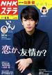 NHKウィークリー・ステラ 2018年 6/8号 [雑誌]