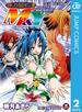 神力契約者(コントラクター)M&Y 2(ジャンプコミックスDIGITAL)