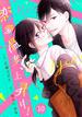 comic Berry's恋愛温度、上昇中!(分冊版)10話(Berry's COMICS)