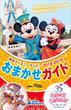 【期間限定価格】東京ディズニーランドおまかせガイド 2018-2019(Disney in Pocket)