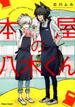 本屋の八木くん (Chara COMICS)(Chara comics)