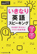 いきなり英語スピーキング 日本語で考えないイラスト反射特訓