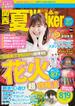 【期間限定価格】関西夏Walker 2018(ウォーカームック)