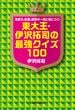 東大王・伊沢拓司の最強クイズ100 思考力、教養、雑学が一気に身につく!