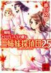 三姉妹探偵団 25 三姉妹、さびしい入江の歌(講談社文庫)