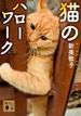 猫のハローワーク(講談社文庫)
