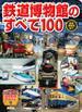 鉄道博物館のすべて100(のりものアルバム(新))