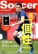 Soccer clinic (サッカークリニック) 2018年 07月号 [雑誌]
