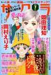 さくら愛の物語 2018年 07月号 [雑誌]