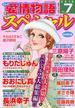 15の愛情物語スペシャル 2018年 07月号 [雑誌]