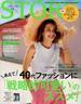 STORY (ストーリー) 2018年 07月号 [雑誌]