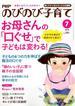 PHPのびのび子育て 2018年 07月号 [雑誌]