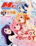 Megami MAGAZINE (メガミマガジン) 2018年 07月号 [雑誌]