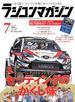 RC magazine (ラジコンマガジン) 2018年 07月号 [雑誌]