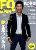 FQ JAPAN (エフキュージャパン) 2018年 07月号 [雑誌]
