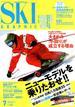 SKI GRAPHIC (スキーグラフィック) 2018年 07月号 [雑誌]