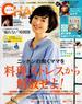 CHANTO (ちゃんと) 2018年 07月号 [雑誌]