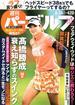 週刊パーゴルフ 2018年 6/26号 [雑誌]