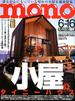 MONO MAGAZINE (モノ・マガジン) 2018年 6/16号 [雑誌]