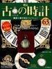 古の時計 2018年 6/13号 [雑誌]
