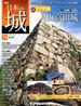 日本の城 改訂版 2018年 6/26号 [雑誌]