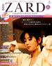 ZARD CD&DVDコレクション 2018年 6/13号 [雑誌]