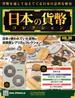 日本の貨幣コレクション 2018年 6/6号 [雑誌]