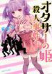 オタサーの姫殺人事件(エッジ) 3巻セット